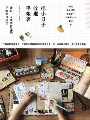 cover image of 把小日子收進手帳裡