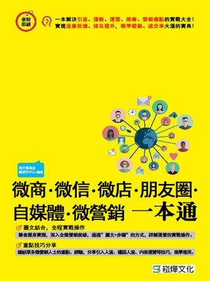 cover image of 微商•微信•微店•朋友圈•自媒體•微營銷一本通