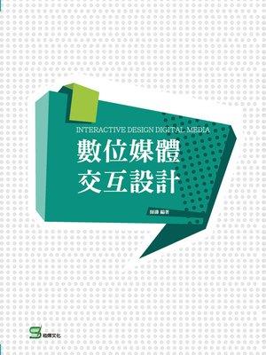 cover image of 數位媒體交互設計