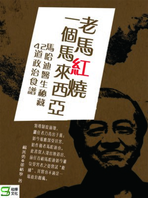 cover image of 老馬紅燒一個馬來西亞