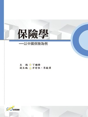 cover image of 保險學