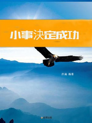 cover image of 小事決定成功