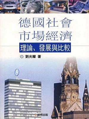 cover image of 德國社會市場經濟理論、發展與比較