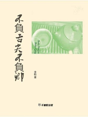 cover image of 不負舌尖不負卿