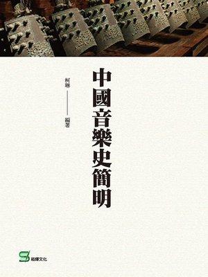 cover image of 中國音樂史簡明