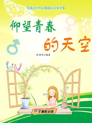 cover image of 仰望青春的天空