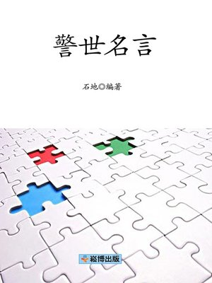 cover image of 警世名言