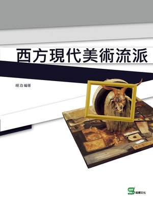 cover image of 西方現代美術流派
