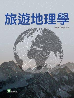 cover image of 旅遊地理學