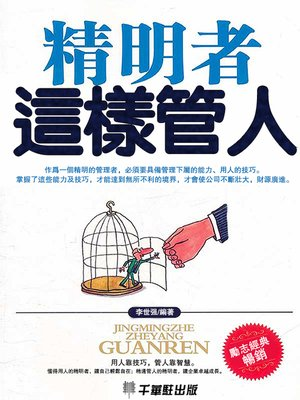 cover image of 精明者這樣管人