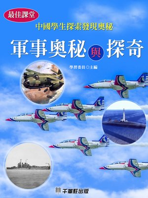 cover image of 軍事奧秘與探奇