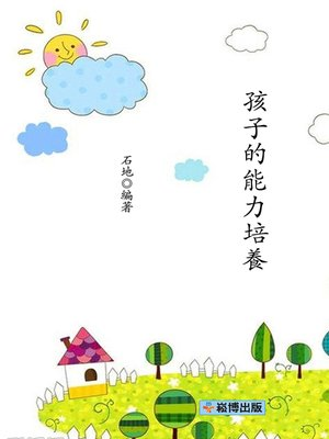 cover image of 孩子的能力培養