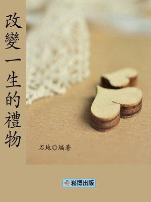cover image of 改變一生的禮物