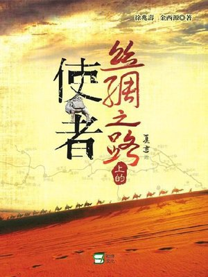 cover image of 絲綢之路上的使者