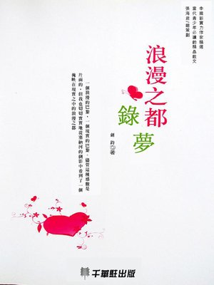 cover image of 浪漫之都錄夢