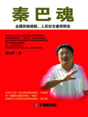cover image of 秦巴魂