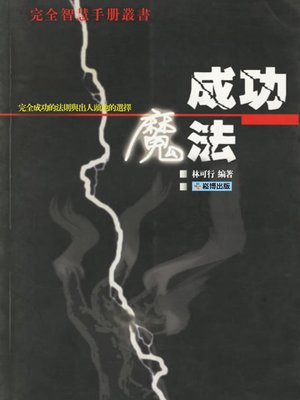 cover image of 成功魔法
