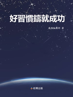cover image of 好習慣鑄就成功