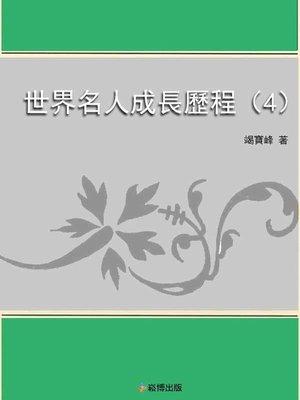 cover image of 世界名人成長歷程(4)