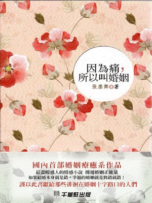 cover image of 因為痛,所以叫婚姻