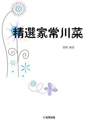 cover image of 精選家常川菜