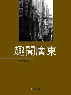 cover image of 趣聞廣東