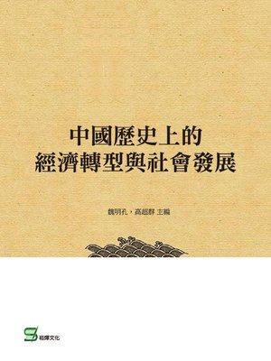 cover image of 中國歷史上的經濟轉型與社會發展