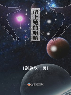 cover image of 帶上她的眼睛