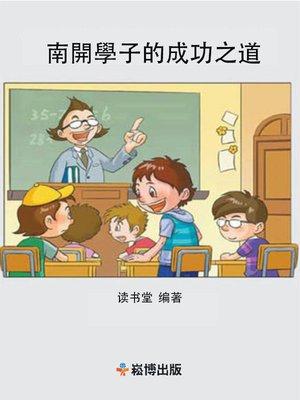 cover image of 南開之子的成功之道