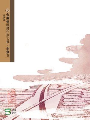 cover image of 金麻雀獲獎作家文叢非魚卷