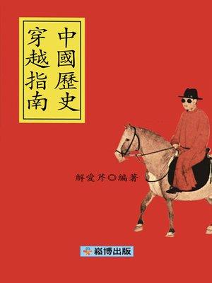 cover image of 中國歷史穿越指南