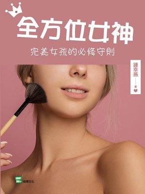 cover image of 全方位女神
