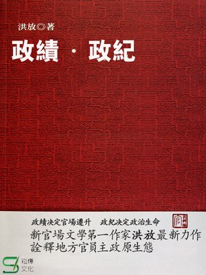 cover image of 政績·政紀
