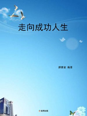 cover image of 走向成功人生