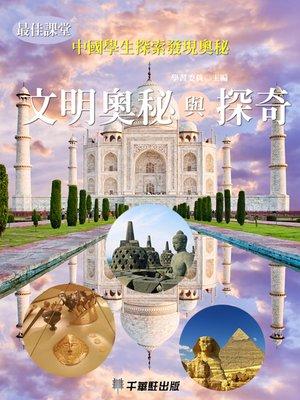 cover image of 文明奧秘與探奇