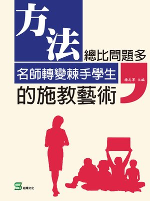 cover image of 方法總比問題多
