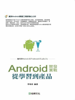 cover image of Android開發實戰從學習到產品