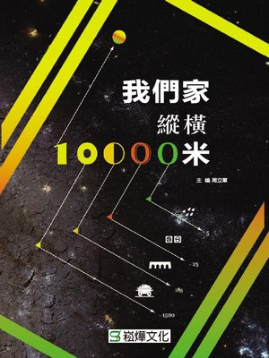cover image of 我們家縱橫10000米