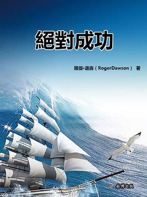cover image of 絕對成功