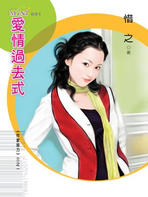 cover image of 愛情過去式