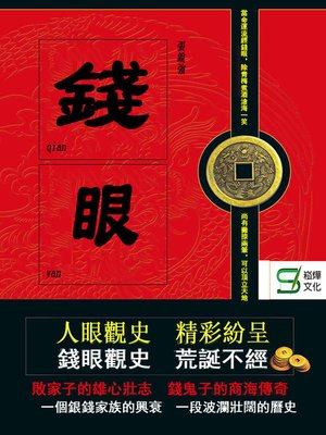 cover image of 錢眼