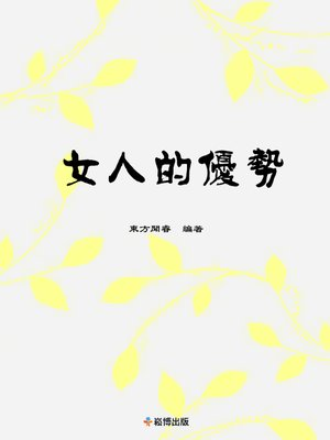 cover image of 女人的優勢
