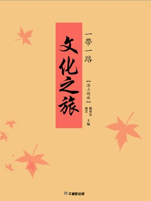 cover image of 一帶一路 文化之旅 海上明珠