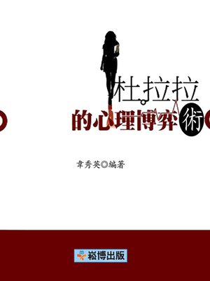 cover image of 杜拉拉的心理博弈術