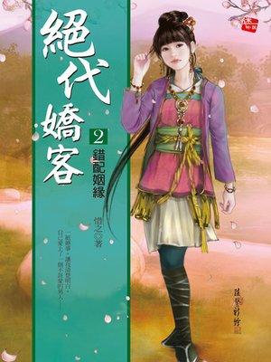 cover image of 絕代嬌客2