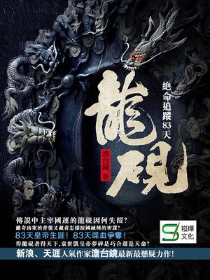 cover image of 龍硯