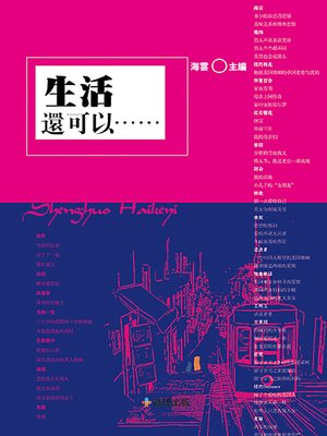 cover image of 生活,還可以……