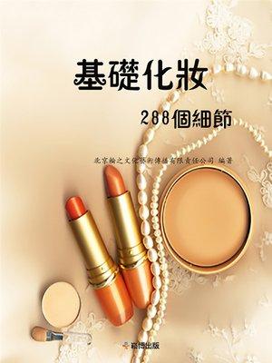 cover image of 基礎化妝288個細節