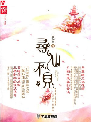 cover image of 尋仙不見