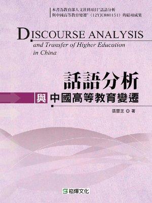 cover image of 話語分析與中國高等教育變遷